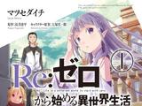 Re:Zero Daiisshou - Outo no Ichinichi-hen