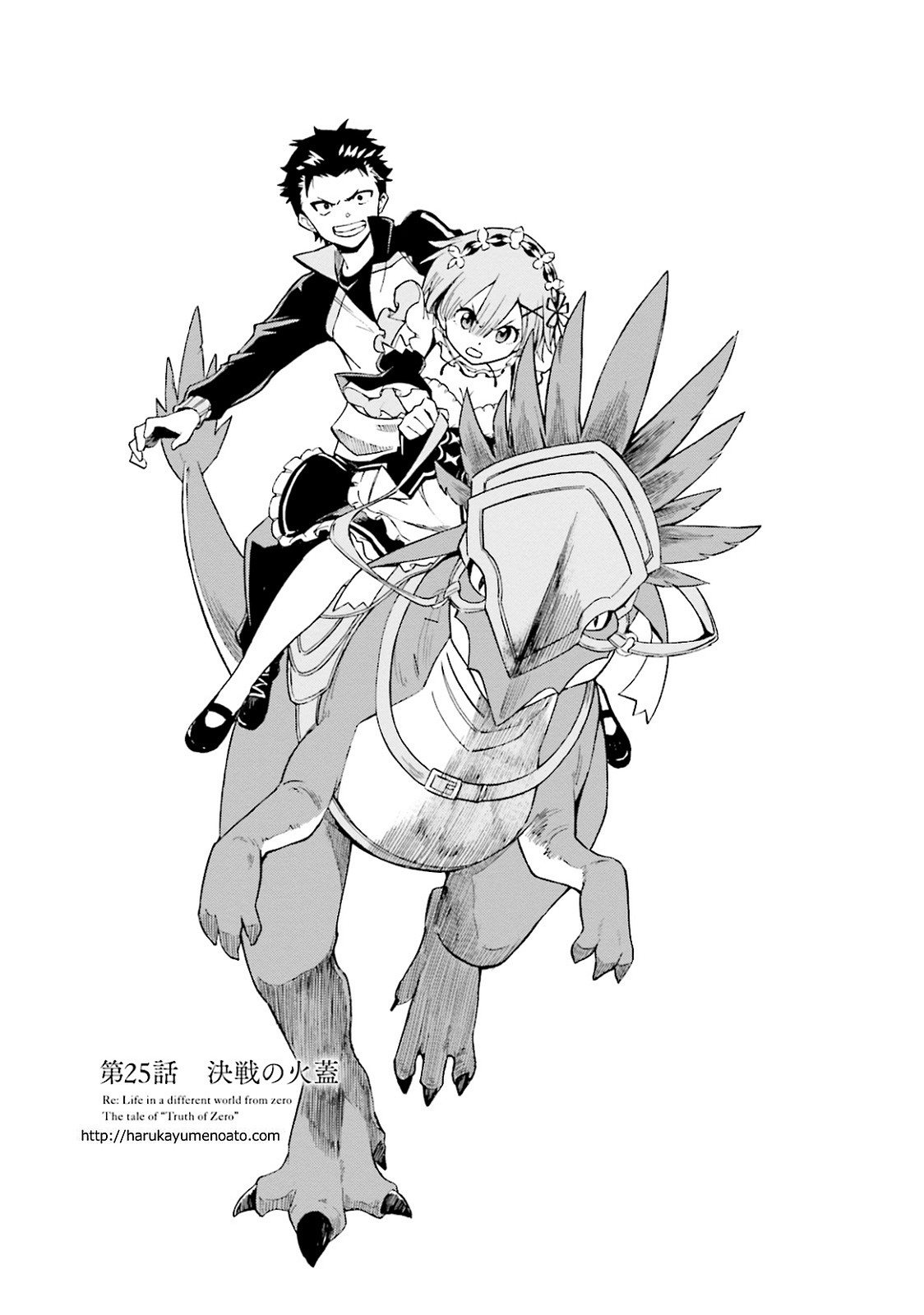 Daisanshou Chapter 25