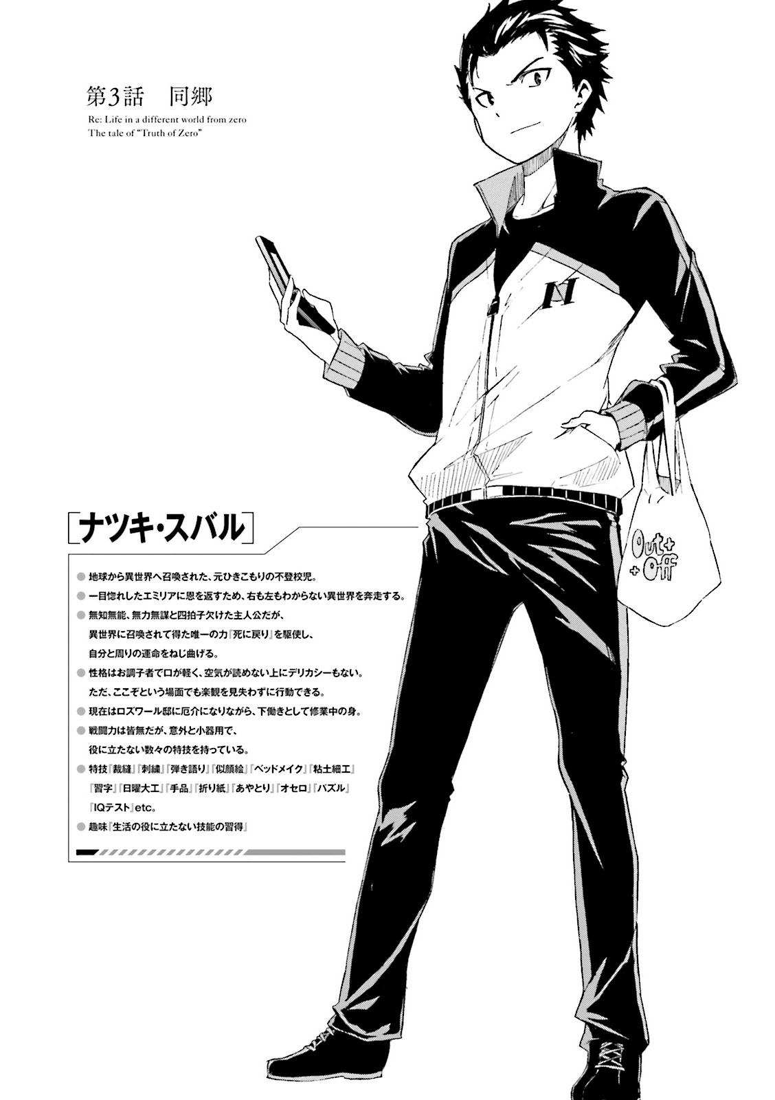 Daisanshou Chapter 3