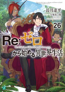 Re Zero Volume 26 Cover.jpg