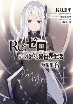 Re Zero Tanpenshuu Volume 6 Cover.png