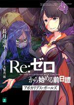 Re:Zero Prequel: Apocalypse Girls