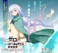 Bond of Ice Manga 1.jpg