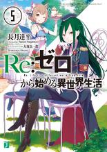 Re:Zero Ранобэ Том 5
