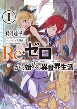Re:Zero Ранобэ Том 8