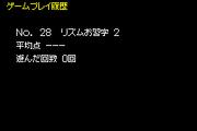 Rhythm Tengoku Unused Gameplay Counts Power Calligraphy 2.png