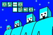 Prologue GBA Space Dance