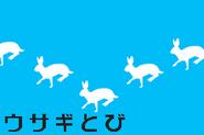 Prologue GBA Bunny Hop