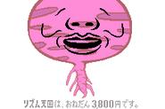 Screenshot GBA Rhythm Datsumo Demo