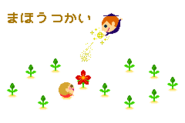 Prologue GBA Mahou Tsukai