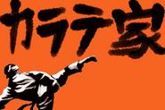 Prologue GBA Karateka