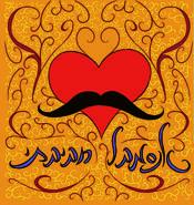 Habibti 2015, cover