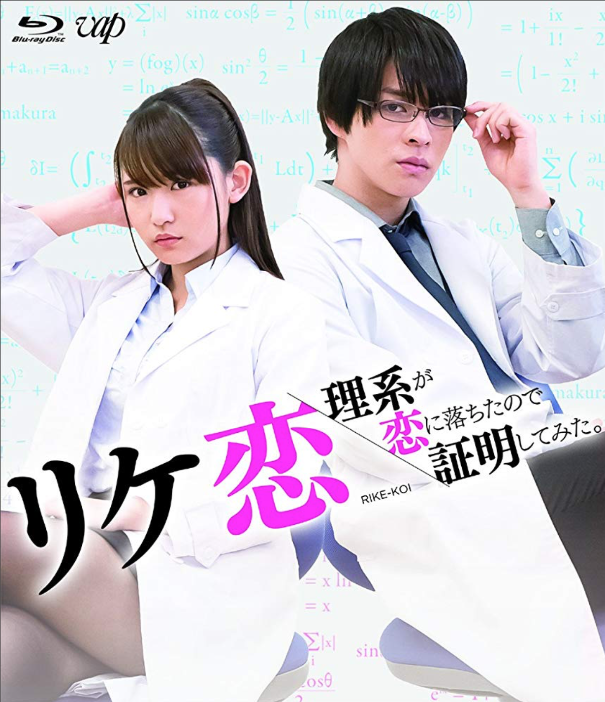 Rikei ga Koi ni Ochita no de Shōmei Shite Mita (live-action)