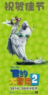 Rio 2 Banner Vertical Int d JPosters