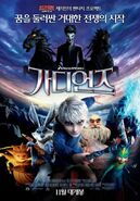 Rise of the guardians ver19