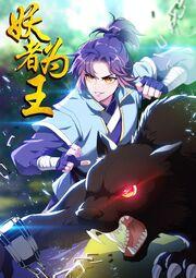 Rise of The Demon King 1.jpg.990x990 q95.jpg