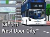West door city 西門市