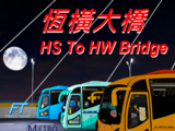 恆橫大橋 HS to HW Bridge
