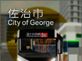 City of George 佐治市