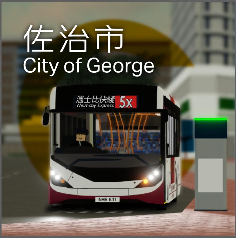 City of George 佐治市