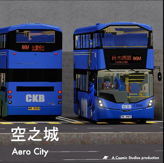空之城 Aero City