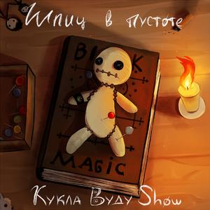 Обложка альбома «Кукла Вуду Show» (Шпиц в пустоте,2018)