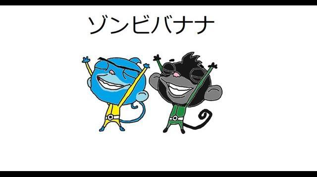 スペースサル Rocket Monkeys - Bananas Zombie ゾンビバナナ