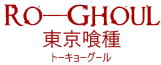 Ro-Ghoul Wiki