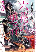 Light novel vol 3.jpg