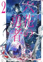 Light novel vol 2.jpg