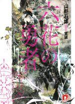Rokka novel 1.jpg