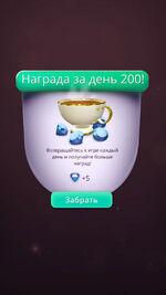 Almazy200
