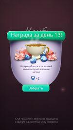 Almazy13