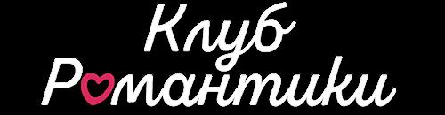 Клуб Романтики вики