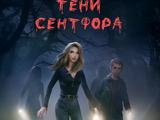 Тени Сентфора
