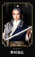 Sagzaar - Tomohiro Nomura 2 (SaGa the Stage)