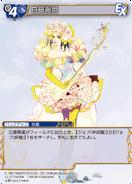 SCTCG Princess White Rose