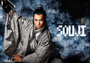 Souji - Kenta Nitta (SaGa the Stage)