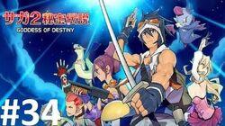 Let's Play Saga 2 Goddess of Destiny 34 - Final Boss, Ending, and Review