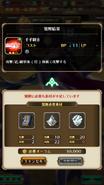 RSre Upgrade a Skill screen