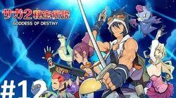 Let's Play Saga 2 Goddess of Destiny 12 - Maximizing The Muses