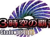 SaGa 3: Jikuu no Hasha: Shadow or Light