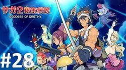Let's Play Saga 2 Goddess of Destiny 28 - Dark Souls