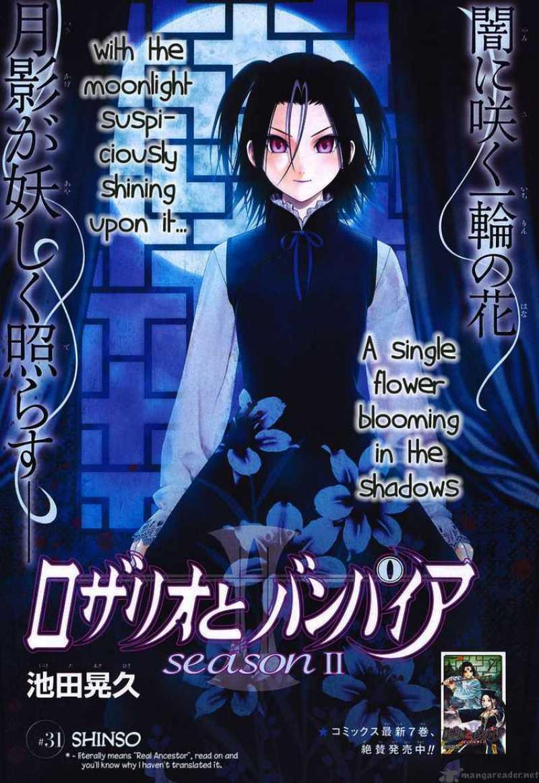 Rosario + Vampire II Chapter 031