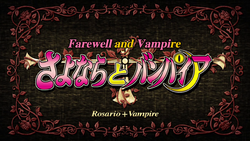 Rosario + Vampire Episode 4 Title Card.png