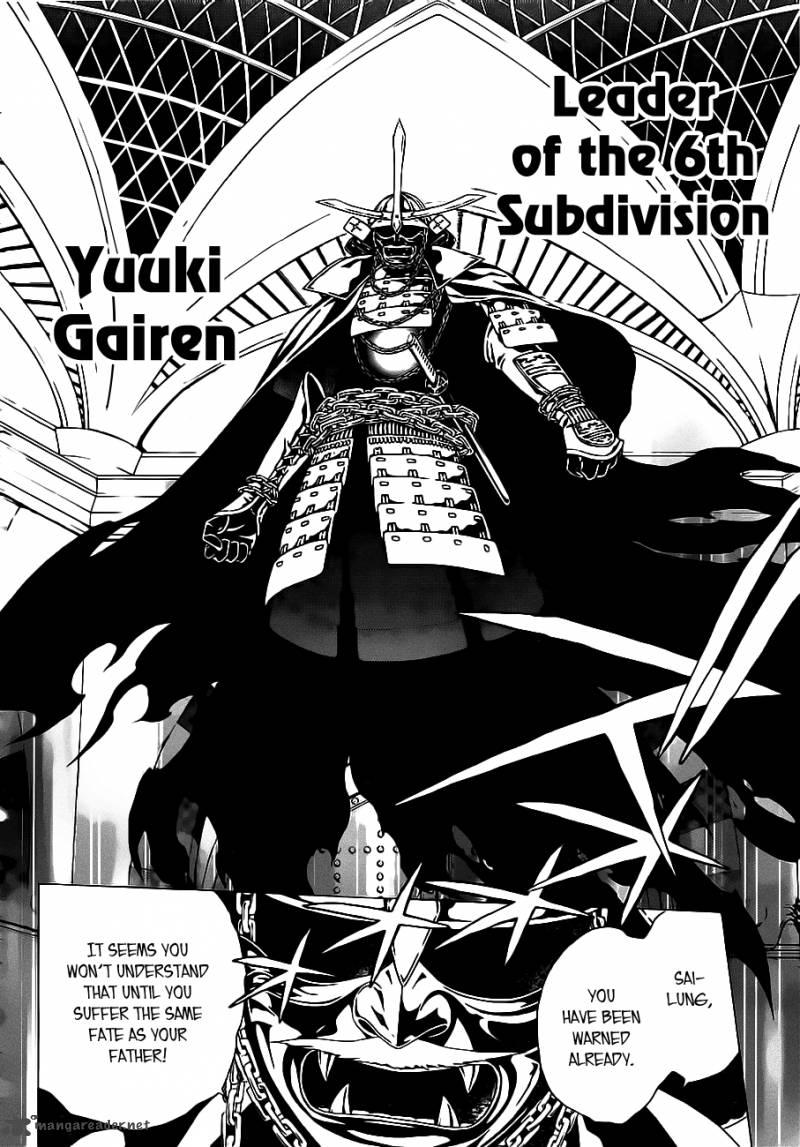 Gairen Yuki