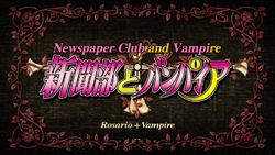Rosario + Vampire Episode 6 Title Card.png