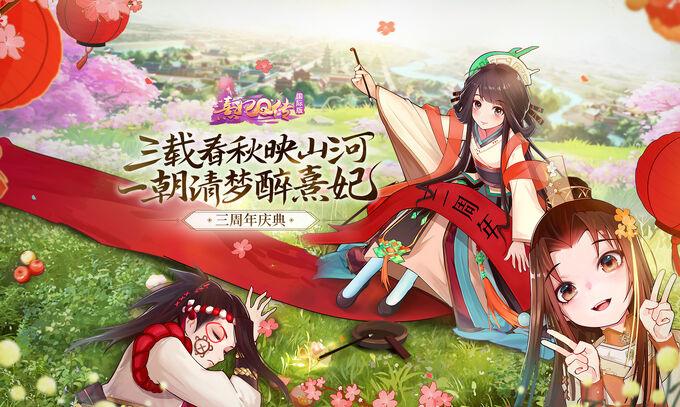 三周年banner-CN.jpg