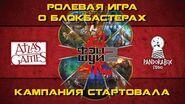 Фэншуй 2 - Ролевая игра о блокбастерах