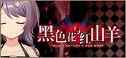 Black Datura & Red Goat Steam